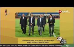 جولة تفقدية للرئيس السيسي باستاد القاهرة لمتابعة الترتيبات النهائية قبل انطلاق بطولة الأمم الإفريقية