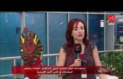 استعدادات مطار القاهرة الدولي لاستقبال البعثات والوفود المشاركة في كأس الأمم الإفريقية