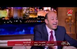 حال الزوجة المصرية لما جوزها يمشي ويطنشها! #الحكاية مع #عمرو_اديب