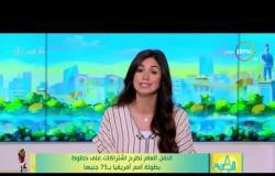 8 الصبح - النقل العام تطرح اشتراكات على خطوط بطولة أمم أفريقيا بـ 75 جنيها