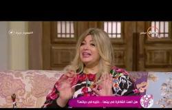 السفيرة عزيزة - د.غادة حشمت : تقدم نصيحة كيفية اختيار الشريك المناسب