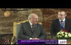 الأخبار - الرئيس السيسي يبدأ جولة أوروبية تشمل بيلاروسيا ورومانيا