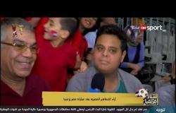 ردود أفعال الجماهير المصرية عقب فوز مصر على غينيا