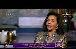مساء dmc - عصمت عبدالوهاب : عبدالوهاب كان يعاني من الوسواس القهري