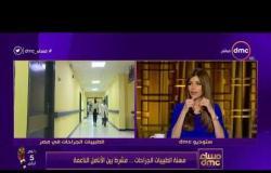 مساء dmc - الفرق بين الرجال و السيدات في مجال الجراحة