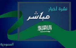 """نشرة """"مباشر"""" لأبرز الأحداث بالسعودية اليوم الاثنين"""
