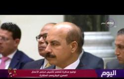 اليوم - هاتفيا : السفير إيهاب نصر سفير مصر في بيلاروسيا و روسيا