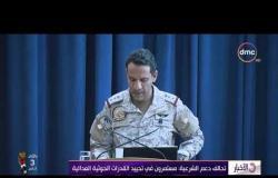 الأخبار-إسقاط طائرتين مسيرتين لميليشيا الحوثي باتجاه السعودية