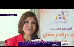الأخبار- مؤتمر صحفي لعرض النتائج النهائية لصورة المرأة في دراما رمضان 2019