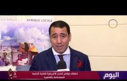 اليوم - انطلاق مؤتمر المدن الافريقية قاطرة التنمية المستدامة بالقاهرة