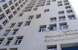 49.7 مليار جنيه نصيب الخزانة العامة من مصلحة الجمارك بالموازنة الجديدة