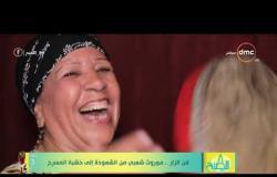 8 الصبح - فن الزار.. موروث شعبي من الشعوذة إلى خشبة المسرح
