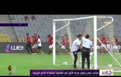 الأخبار- منتخب مصر يخوض مرانة الأول في القاهرة استعدادا لأمم إفريقيا