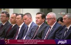 اليوم - رئيس بيلاروسيا : مصر من أهم الشركاء بمنطقة الشرق الأوسط و أفريقيا