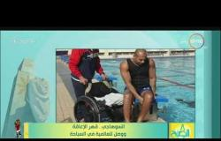 8 الصبح- السوهاجي.. قهر الإعاقة و وصل للعالمية في السباحة