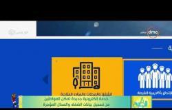 8 الصبح - خدمة الكترونية جديدة تمكن المواطنين من تسجيل بيانات الشقق والمحال المؤجرة
