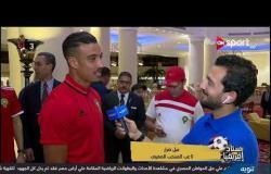 تصريحات نبيل ضرار لاعب المنتخب المغربي عقب وصوله إلى مصر