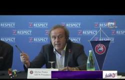 الأخبار- القبض على بلاتيني للتحقيق في عملية إسناد كاس العالم 2022 لقطر