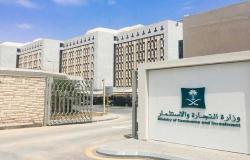 التجارة السعودية تحدد موعد انتهاء استطلاع الآراء لمشروع مكافحة التستر
