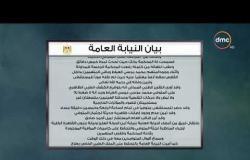 8 الصبح - بيان النيابة العامة إخطاراً بوفاة محمد مرسي العياط