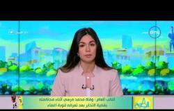 8 الصبح - النائب العام : وفاة محمد مرسي أثناء محاكمته بقضية التخابر بعد تعرضه لنوبة اغماء
