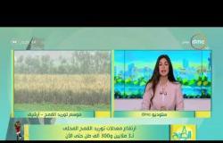 8 الصبح - ارتفاع معدلات توريد القمح المحلى لـ 3 ملايين و 300 ألف طن حتى الأن