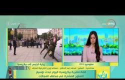 8 الصبح - قمة مصرية بيلا روسية اليوم لبحث توسيع التعاون المشرتك في مختلف المجالات