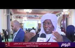 اليوم - لقاء القوى الوطنية الليبية بالقاهرة مصر إلى الاستقرار