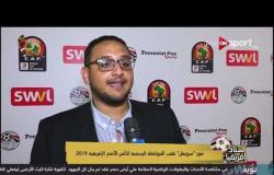 """فوز """"سويفل"""" بلقب المواصلة الرسمية لكأس الأمم الأفريقية 2019"""