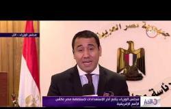 الأخبار - مجلس الوزراء يتابع أخر الاستعدادات لاستضافة مصر كأس الأمم الإفريقية