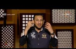 برنامج لعلهم يفقهون - مع الشيخ رمضان عبدالمعز - حلقة الاربعاء 19 يونيو 2019 ( الحلقة كاملة )