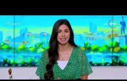 8 الصبح - أخبار الرياضة بتاريخ 19-6-2019