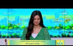 8 الصبح - إجراءات أمنية مشددة بمحيط الملاعب والطرق المؤدية لها