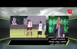 إيهاب لهيطة : لاعبو المنتخب شعروا بالدعم الكامل بعد زيارة الرئيس السيسي