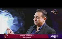 اليوم - حكيم نجم افتتاح بطولة كأس الأمم الإفريقية