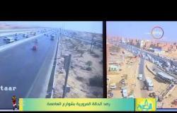 8 الصبح - تقرير: رصد الحالة المرورية بشوارع العاصمة