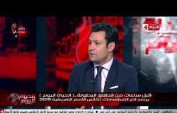 الحياة اليوم - محمد أبو العلا: مصر لديها الريادة أن تقود دول أفريقيا للأمام