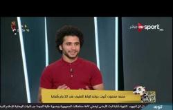 محمد محمود يتحدث عن إصابته وتطورات حالته وموعد عودته للملاعب