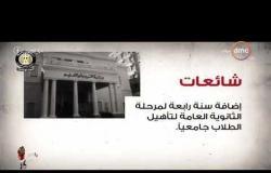 8 الصبح -  الحكومة ترد علي أبرز الشائعات المثارة خلال 5 أيام الماضية