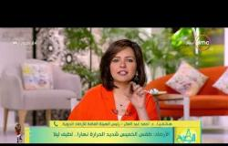 8 الصبح - د.أحمد عبد العال - رئيس الهيئة العامة للأرصاد الجوية وأخر أخبار الطقس
