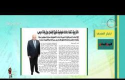 8 الصبح - أخر اخبار الصحف المصرية بتاريخ 20-6-2019