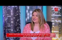 حظ مالى لبرج الأسد.. المزيد من التوقعات مع خبيرة الأبراج عبير فؤاد