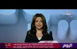 برنامج اليوم - حلقة الخميس مع سارة حازم  20/6/2019 - الحلقة الكاملة