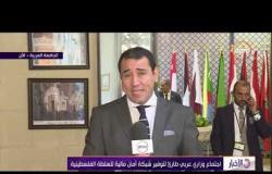 الأخبار - تقرير: اجتماع وزاري عربي طارئ لتوفير شبكة أمان مالية للسلطة الفلسطينية
