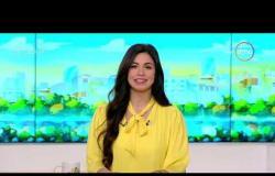 8 الصبح - آخر أخبار ( الفن - الرياضة - السياسة ) حلقة الأحد 23 - 6 - 2019