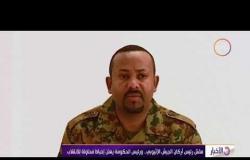 الأخبار - مقتل رئيس أركان الجيش الإثيوبي .. ورئيس الحكومة يعلن إحباط محاولة للإنقلاب