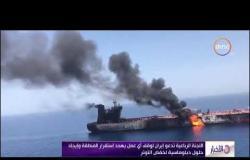 الأخبار - السعودية والإمارات وبريطانيا وأمريكا يعبرون عن قلقهم بشأن النشاط الإيراني في المنطقة