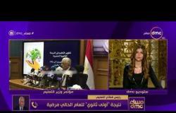 مساء dmc - مداخلة الدكتور رضا حجازي رئيس قطاع التعليم العام بوزارة التربية والتعليم