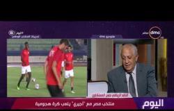اليوم - حسن المستكاوي : أخطاء فادحة من المنتخب المصري والعقلية الأحترافية ناقصة