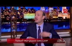 محمد ممدوح يكشف لعمرو أديب سر تألقه في التمثيل